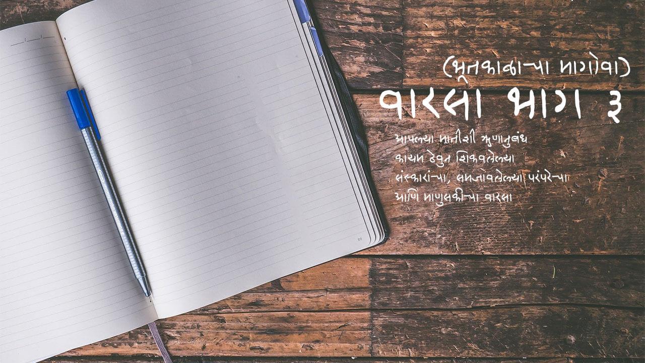 वारसा भाग ३ (भूतकाळाचा मागोवा) - मराठी कथा | Varsa - Part 3 (Bhutkalacha Magova) - Marathi Katha