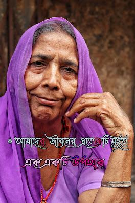 bengali inspiring quotes