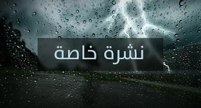 Alerte- DMN: averses orageuses et chutes de neige dans plusieurs provinces du Maroc