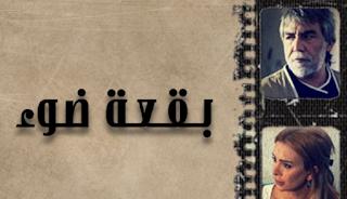 مسلسل بقعة ضوء الجزء 14 التفاصيل وقنوات العرض والمزيد