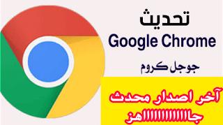 تحديث جوجل كروم 2020
