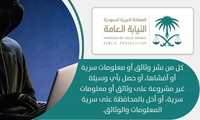 Disclosing Confidential Information or Documents is Not Allowed,  It is considered as Major Crime - Saudi-Expatriates.com