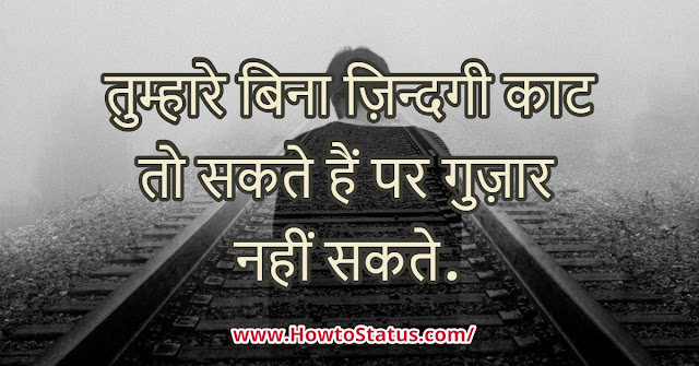Jabardast Breakup Status Hindi