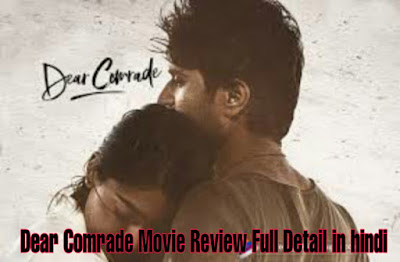 Dear Comrade Movie Review Full Detail in hindi