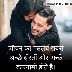 Boy and Girl Bestie Quotes in Hindi