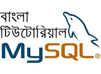 Bangla Database Book-Bangla MySQL Tutorial