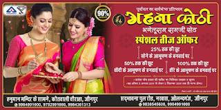 Advt. Gahna Kothi Bhagelu Ram Ramji Seth  Hanuman Mandir K Samane Kotwali Chauraha Jaunpur Mo. 9984991000, 9792991000, 9984361313  Sadbhawana Pul Road Nakhas Olandganj Jaunpur  Mo. 9838545608, 9984991000