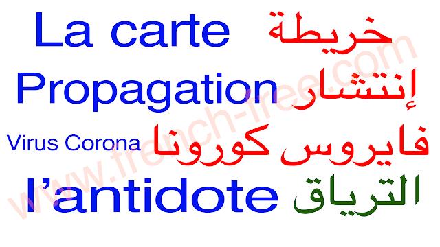 جميع المصطلحات الطبية باللغة الفرنسية مكتوبة ومترجمة ومع طريقة النطق أيضا للمبتدئين - الجزء 1