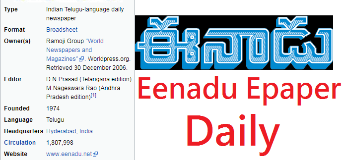 Eenadu PDF Telugu Newspaper Free Download daily