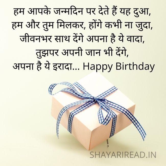 Happy Birthday Shayari Hindi 140 Words