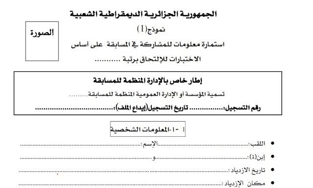 استمارة التوظيف على اساس الاختبار
