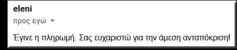 ΠΛΗΡΩΜΕΣ ΦΩΤΟΒΟΛΤΑΪΚΩΝ