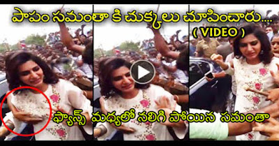 Samantha Seriously Harassed By Fans Yesterday