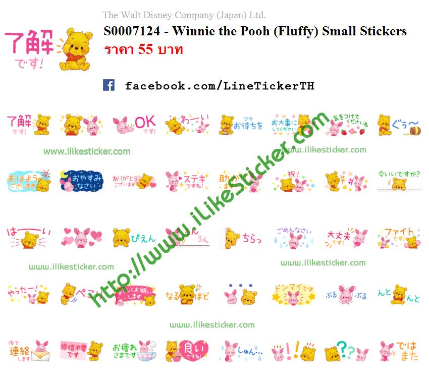 Winnie the Pooh (Fluffy) Small Stickers