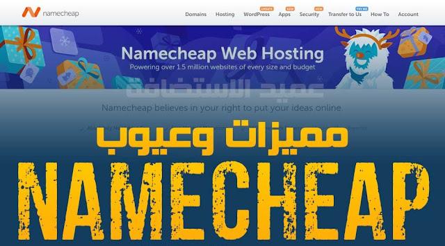 شركة نيم شيب Namecheap | مراجعة شاملة للاستضافة مميزات وعيوب 2020