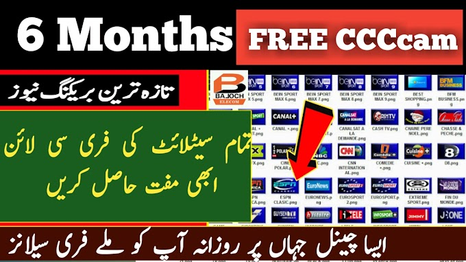 Free CCCam CLINE For 3Months - Free All Satellite CCCam Server For 3Months