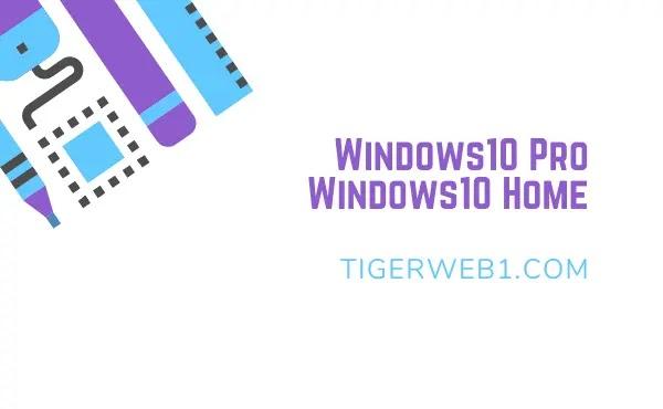 ما هي الاختلافات بين Windows10 Home و Windows10 Pro?