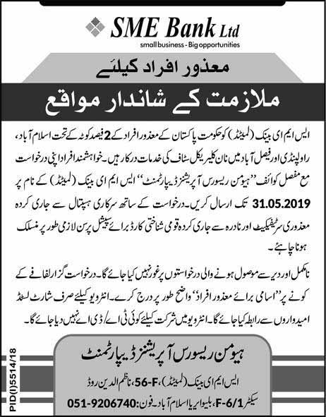 Jobs In SME Bank Limited 2019