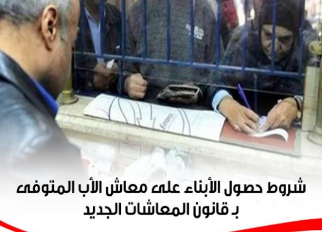 الشروط المطلوبة لتقاضي الأبناء لمعاش والدهم المتوفي