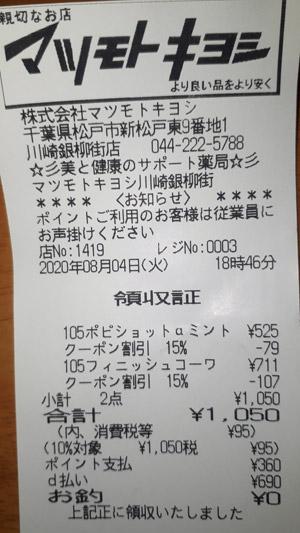 マツモトキヨシ 川崎銀柳街店 2020/8/4のレシート
