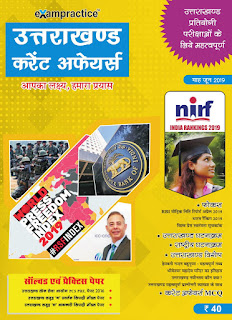 Exam Practice Uttarakhand Current Affairs Monthly Magazine 2019