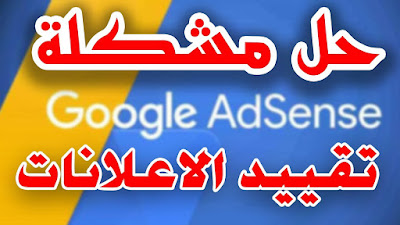 حل مشكلة تم تقييد عدد الإعلانات التي يمكنك عرضها في جوجل ادسنس