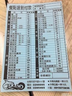 王氏魚皮菜單