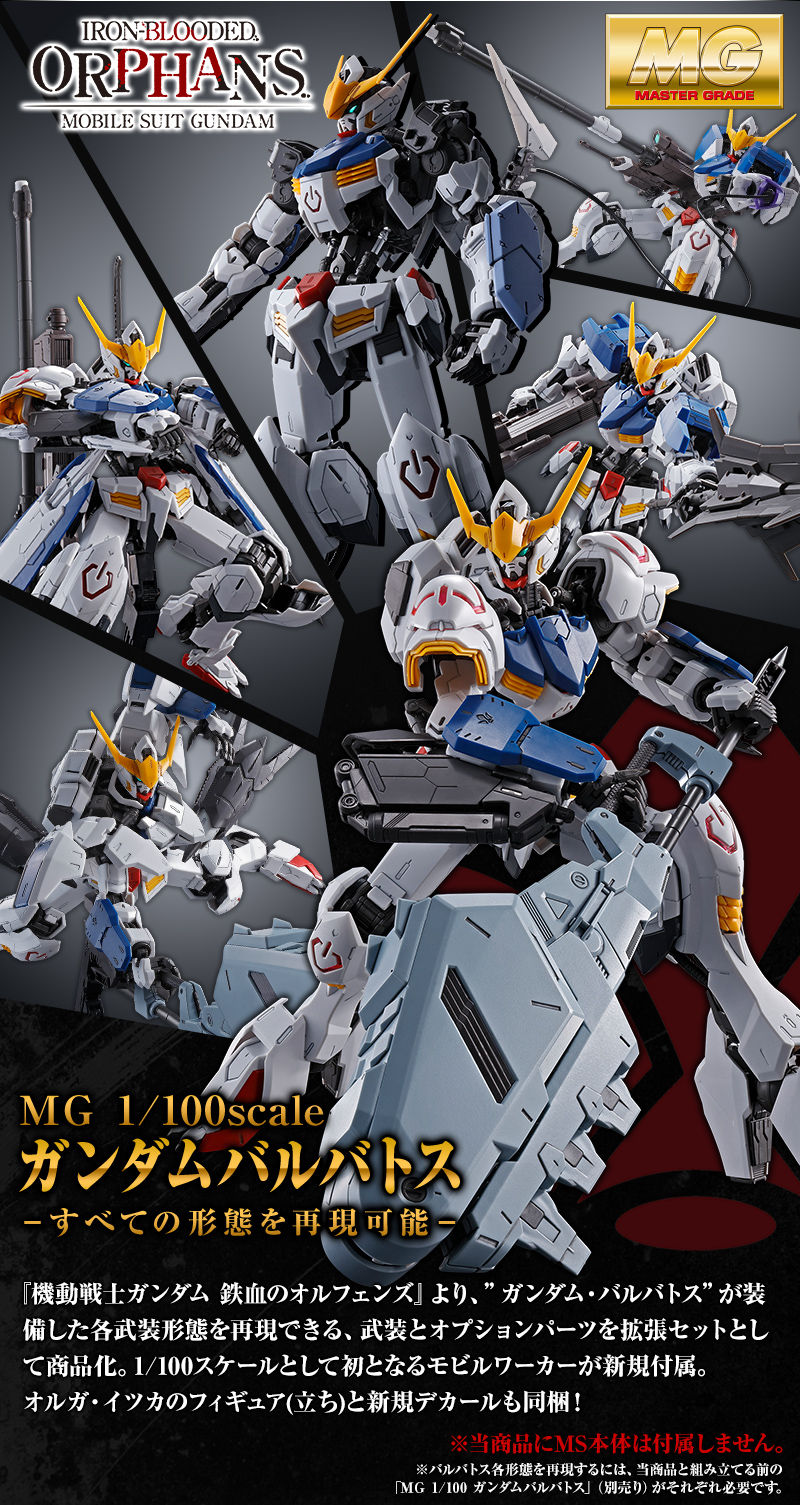 MG GUNDAM BARBATOS EXPANSION