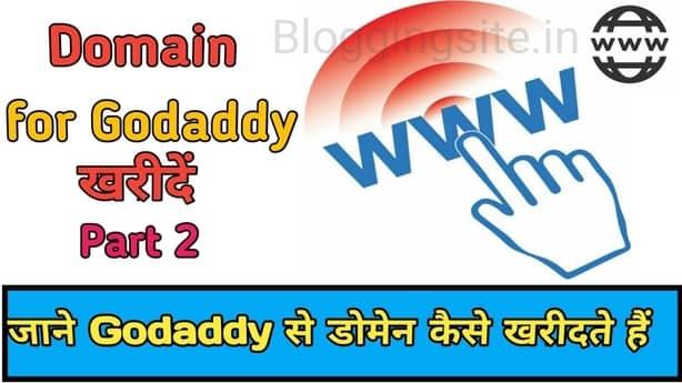 godaddy se domain name kaise registration kare