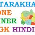 Uttarakhand Important one Liner GK Download PDF
