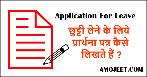 chutti-lene-ke-liye-application-likhe-application-in-hindi-for-leave