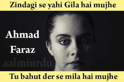 ahmad faraz, 2 line shayari, 2 line urdu shayari