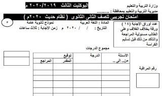 امتحان لغة عربية للصف الثاني الثانوي الترم الأول نظام جديد