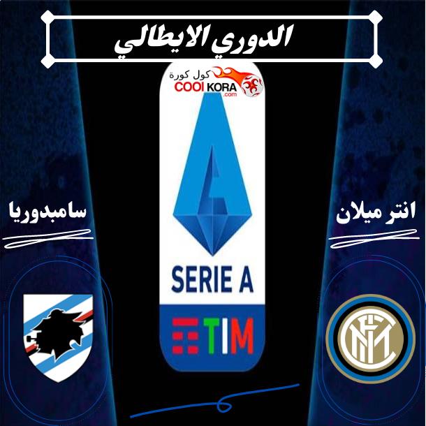 كول كورة تقرير مباراة إنتر ميلان وسامبدوريا الدوري الايطالي