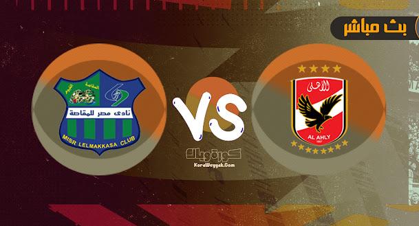 نتيجة مباراة مصر المقاصة والأهلي اليوم 11 يوليو 2021 في الدوري المصري