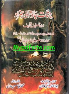 Jinaat Jadu aur Hamzaad