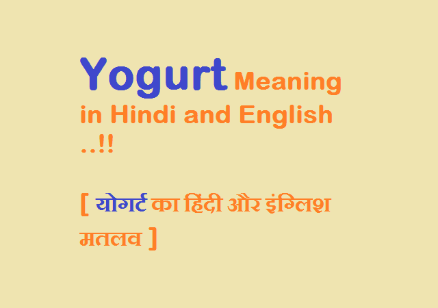 Yogurt Meaning in Hindi and English