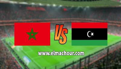 مشاهدة مباراة المغرب وليبيا بث مباشر اليوم 11-10-2019