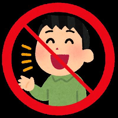 おしゃべり禁止のイラスト(男性)