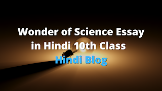 Wonder of Science Essay in Hindi 10th Class - Hindi Blog