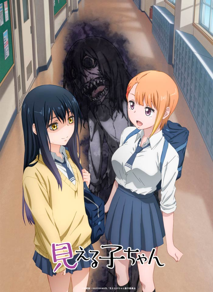 Mieruko-chan anime - poster
