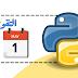 كود لعمل جدول تقويم بلغة البايثون | Python calendar program