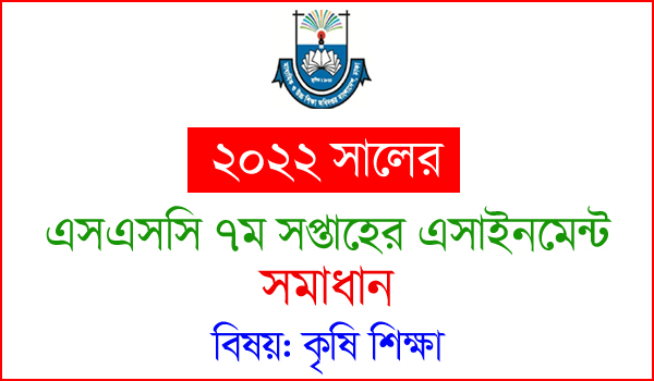 SSC Agriculture Assignment Answer 2022 7th Week
