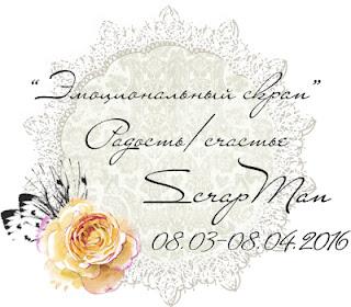 http://scrapmanblog.blogspot.ru/2016/03/1.html