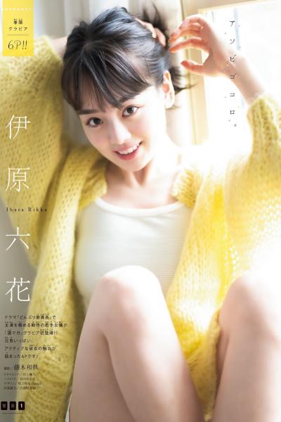 Rikka Ihara 伊原六花, Shonen Magazine 2020 No.46 (少年マガジン 2020年46号)