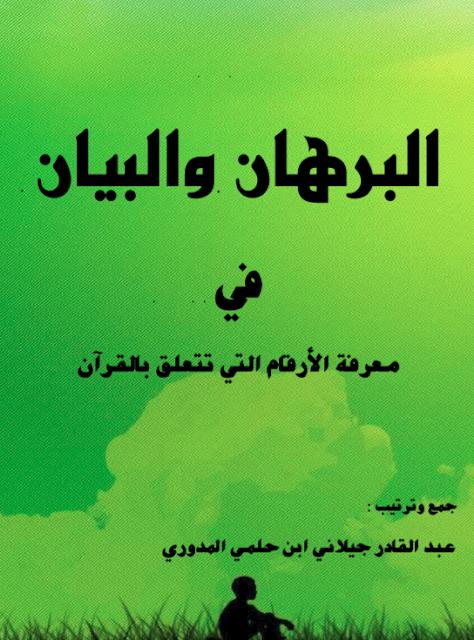 download kitab pdf al-burhan wal bayan