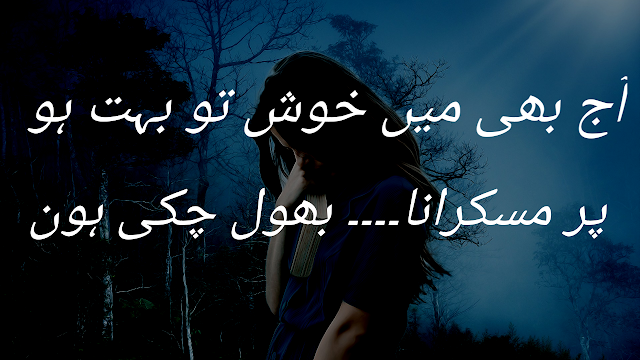 Urdu poetry in 2 line