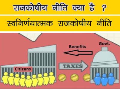 स्वनिर्णयात्मक राजकोषीय नीति |Discretionary Fiscal Policy in Hindi
