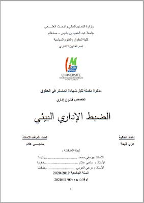 مذكرة ماستر: الضبط الإداري البيئي PDF