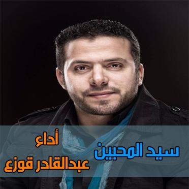 عبدالقادر قوزع mp3